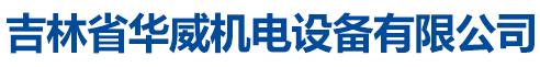 吉林省华威机电设备有限公司